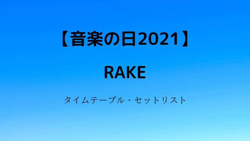 音楽の日2021 RAKEレイクの順番/出演時間は何時から?タイムテーブルとセットリスト