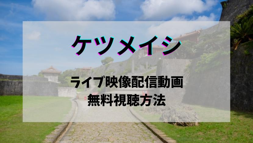 ケツメイシのライブ公式フル動画配信をスマホ・テレビで無料視聴する方法!