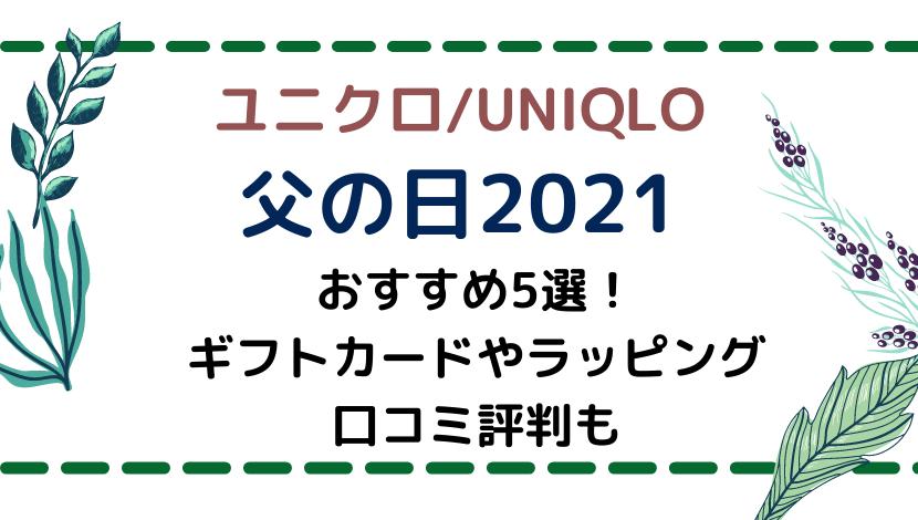 ユニクロ父の日2021おすすめ5選