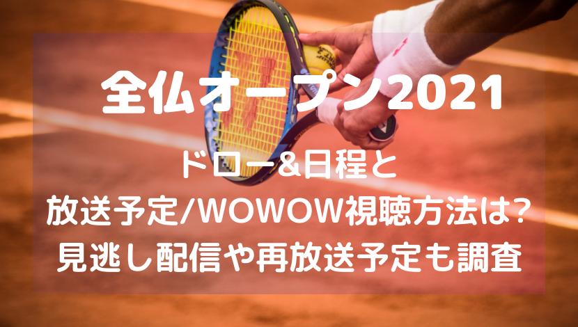 全仏オープン2021ドロー&日程と放送予定/WOWOW視聴方法