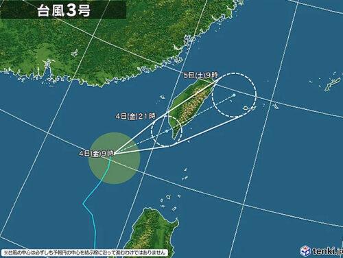 台風3号2021日本気象協会0604進路