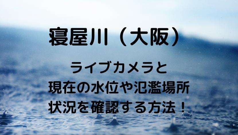 寝屋川(大阪)のライブカメラと現在の水位や氾濫場所