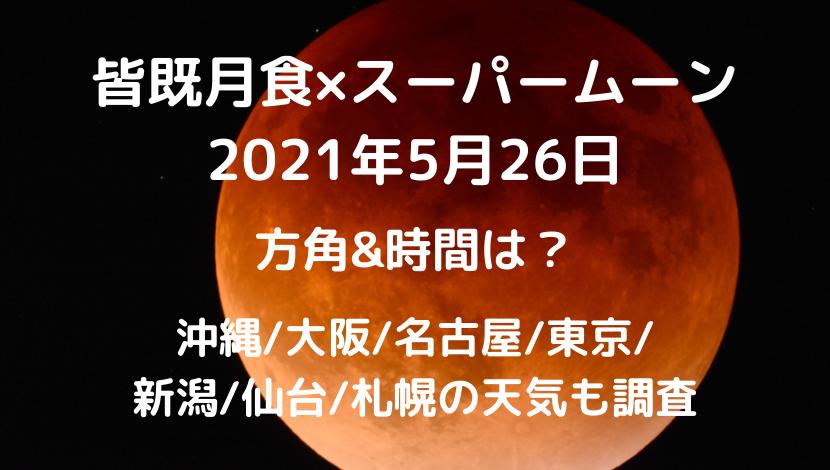 皆既月食×スーパームーン 2021年5月26日方角と時間は?