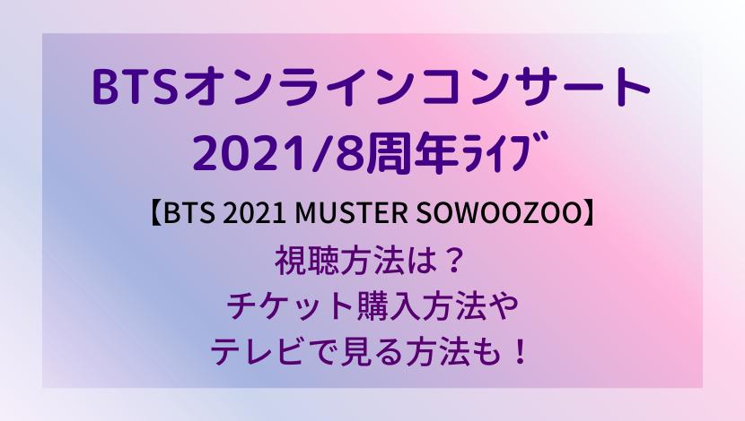 BTSオンラインコンサート 2021/8周年ライブ