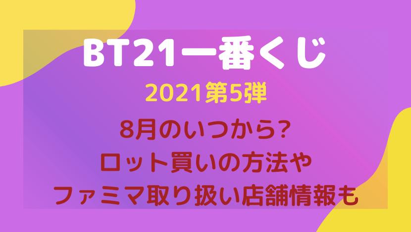 BT21一番くじ2021第5弾8月