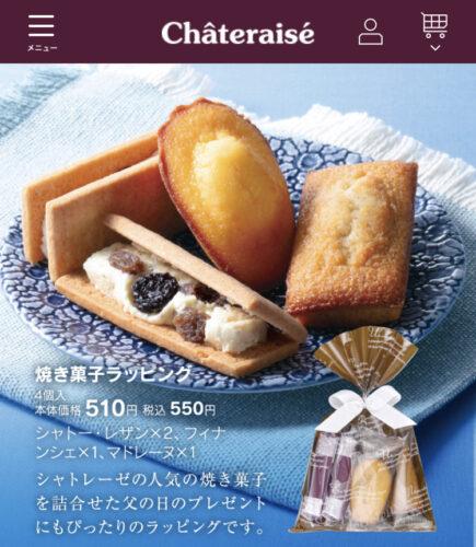 シャトレーゼ父の日2021焼き菓子