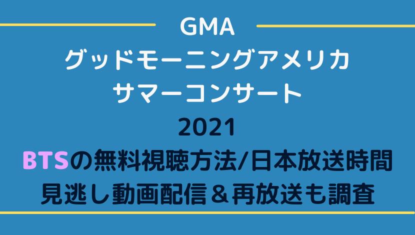GMAグッドモーニングアメリカ サマーコンサート2021無料視聴方法