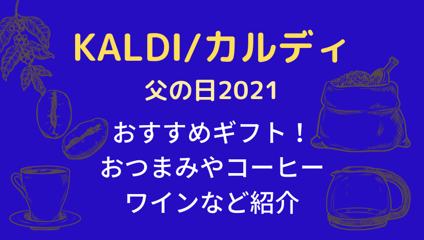KALDIカルディ父の日2021
