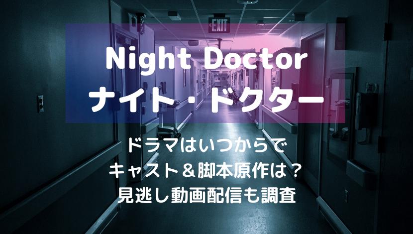 Night Doctor ナイトドクター/キャスト原作脚本/見逃し配信
