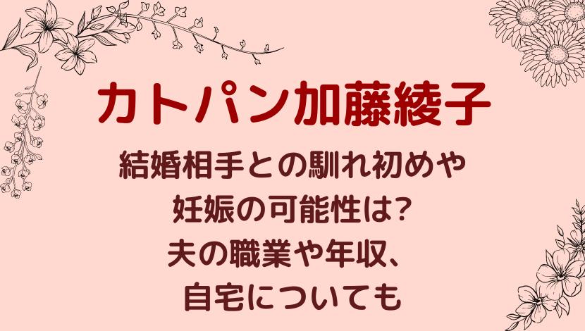 カトパン加藤綾子の結婚相手・馴れ初め・妊娠の可能性は?夫の職業・年収・自宅