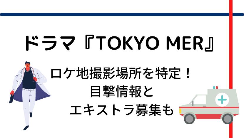 ドラマTOKYO MERのロケ地・撮影場所・目撃情報・エキストラ募集