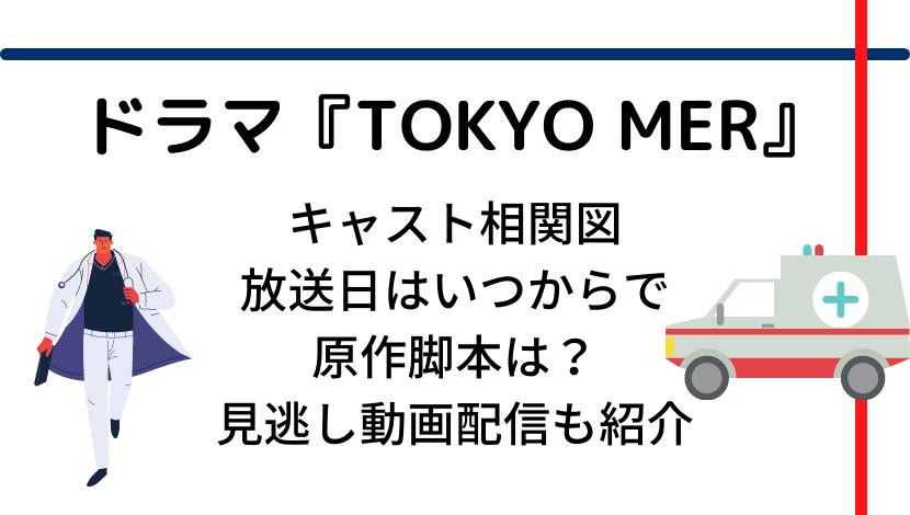 ドラマTOKYO MERキャスト相関図・放送日・原作脚本・見逃し