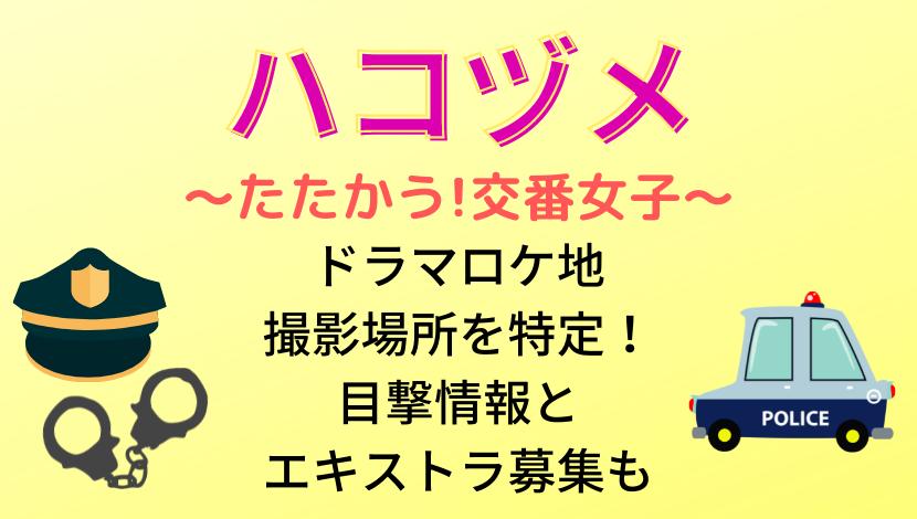 ハコヅメのドラマロケ地撮影場所・目撃情報・エキストラ募集