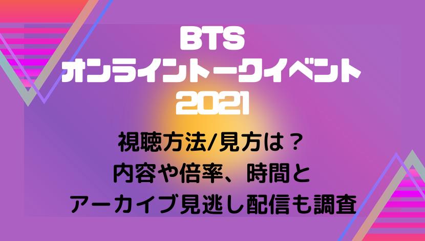 BTSオンライントークイベント2021視聴方法/見方は?内容倍率、時間とアーカイブ見逃し配信も