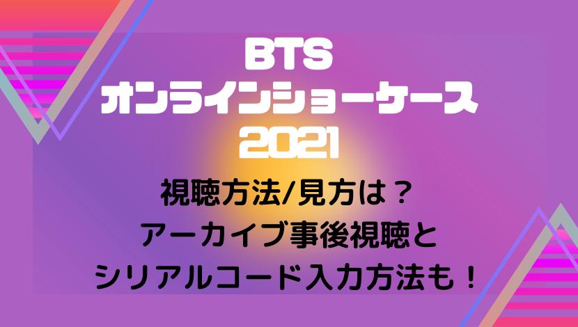 BTSオンラインショーケース2021視聴方法