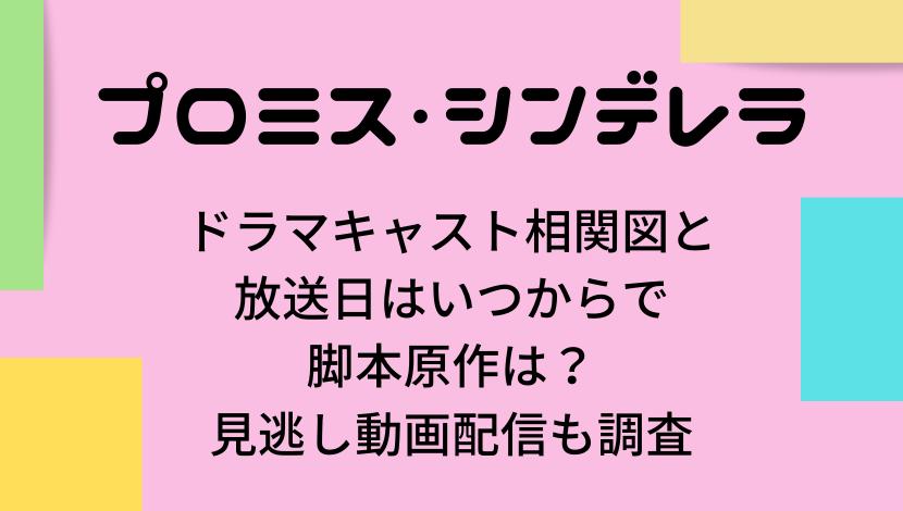 プロミスシンデレラのドラマキャスト相関図・放送日・脚本原作・見逃し