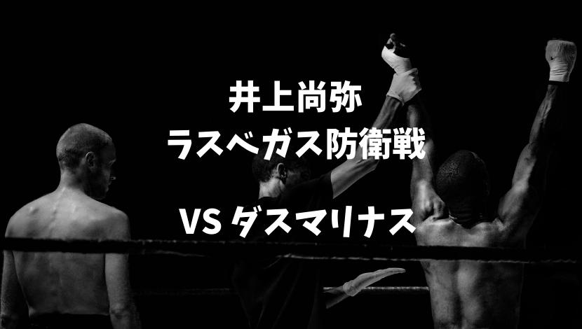 井上尚弥とダスマリナスの試合は日本時間の何時?地上波・WOWOWの放送時間についても!