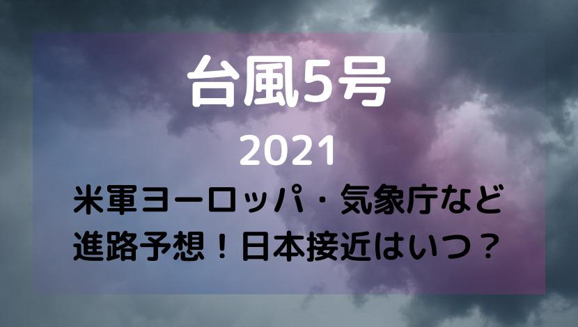 台風5号2021米軍ヨーロッパ気象庁の進路予想!日本接近はいつ?