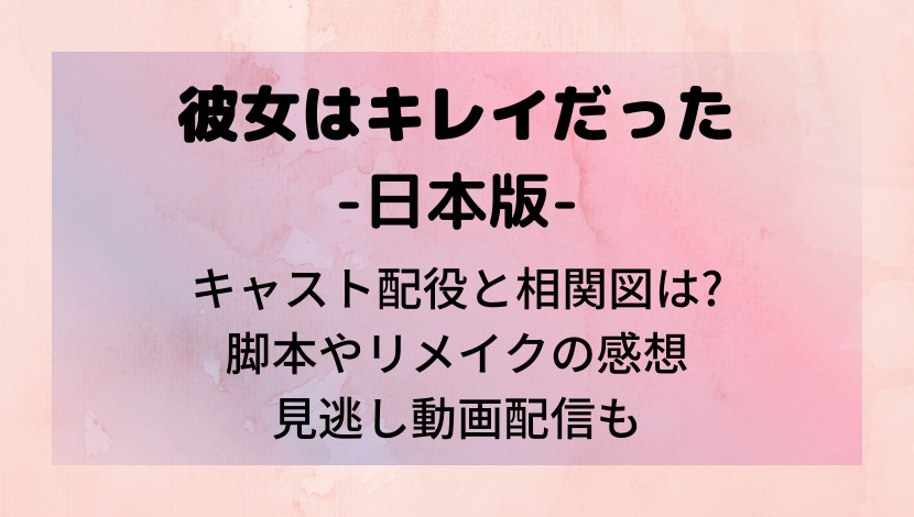 彼女はキレイだった日本版のキャスト配役と相関図は?脚本やリメイクの感想、見逃し動画配信