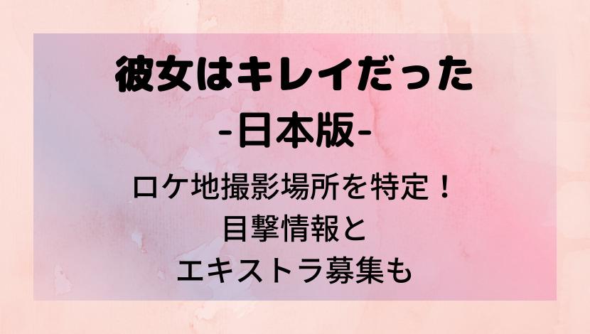 彼女はキレイだった日本版のドラマロケ地撮影場所・目撃情報・エキストラ募集