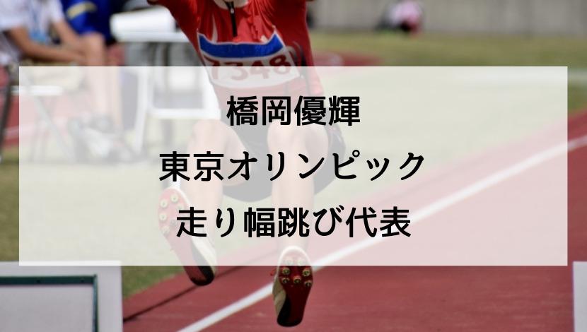 橋岡優輝(走り幅跳び)がイケメンすぎて彼女が気になる!wikiプロフ凄すぎる両親やいとこ橋岡大樹についても