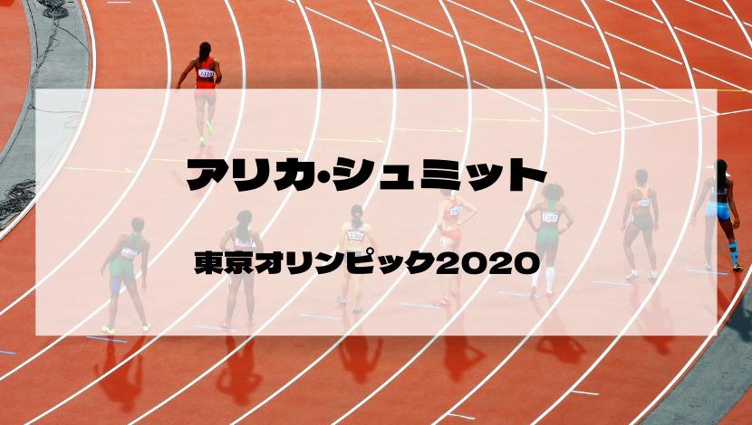 アリカ・シュミットの東京オリンピック出場種目は何?競技日程予定と結果まとめ
