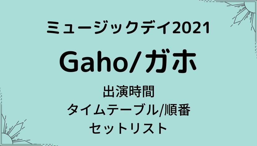 ミュージックデイ2021Gaho/ガホの出演時間・タイムテーブル/順番とセットリスト