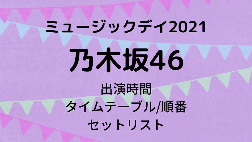 ミュージックデイ2021乃木坂46の出演時間・タイムテーブル/順番とセットリスト
