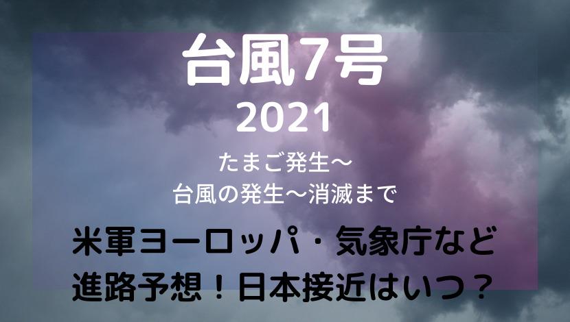 台風7号2021たまごの最新進路と米軍ヨーロッパ気象庁の進路予想
