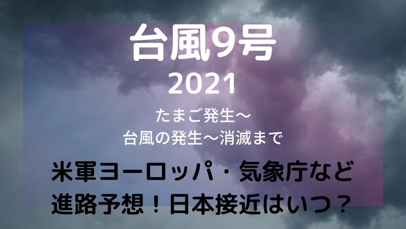 台風9号2021たまごの最新進路を米軍ヨーロッパ・気象庁で予想比較!日本接近はいつ?