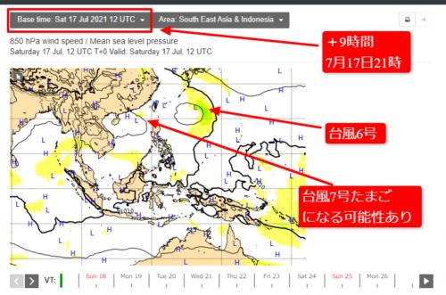 台風7号2021たまごヨーロッパ最新情報