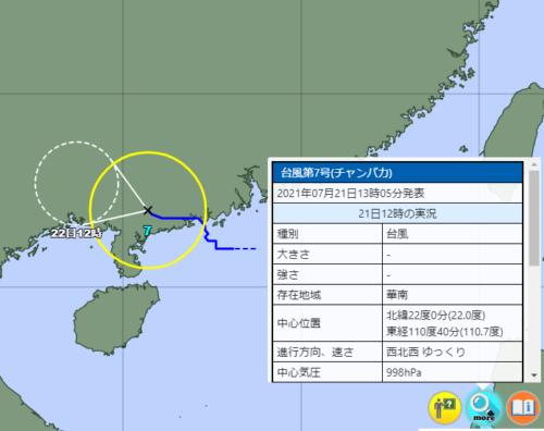 台風7号2021気象庁最新情報
