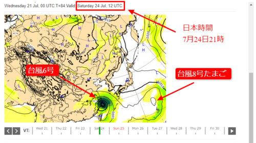 台風8号2021たまごヨーロッパ最新