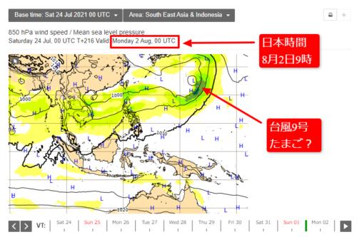 台風9号2021たまごヨーロッパ最新進路予想