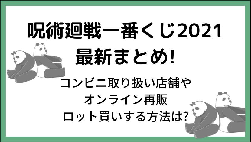 呪術廻戦一番くじ2021最新まとめ!コンビニ取り扱い店舗・オンライン再販・ロット買いする方法