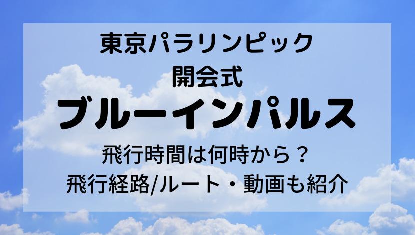 東京パラリンピック開会式ブルーインパルスの飛行時間は何時から?飛行経路/ルート・動画