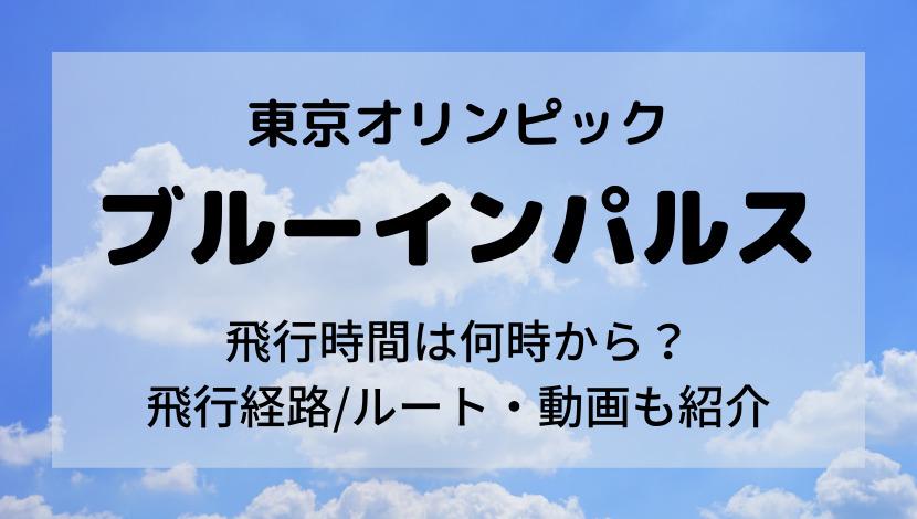 東京オリンピックブルーインパルス飛行時間は何時から?飛行経路/ルート・動画