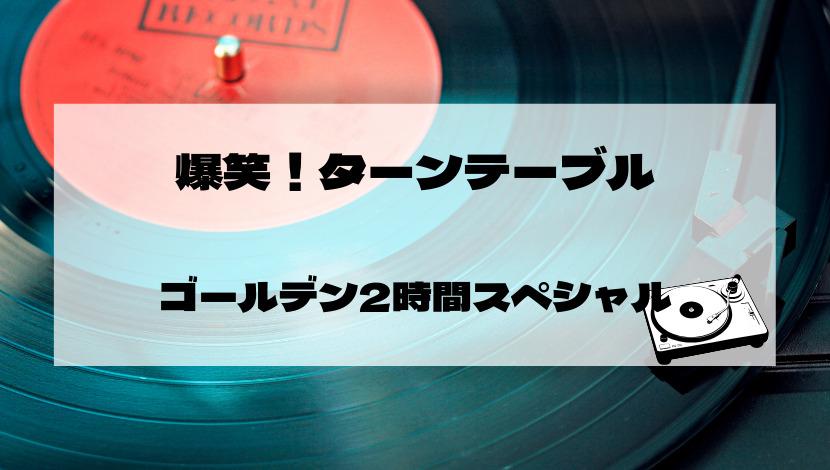 7/2爆笑ターンテーブル2021のタイムテーブル/出演順番と見逃し配信動画