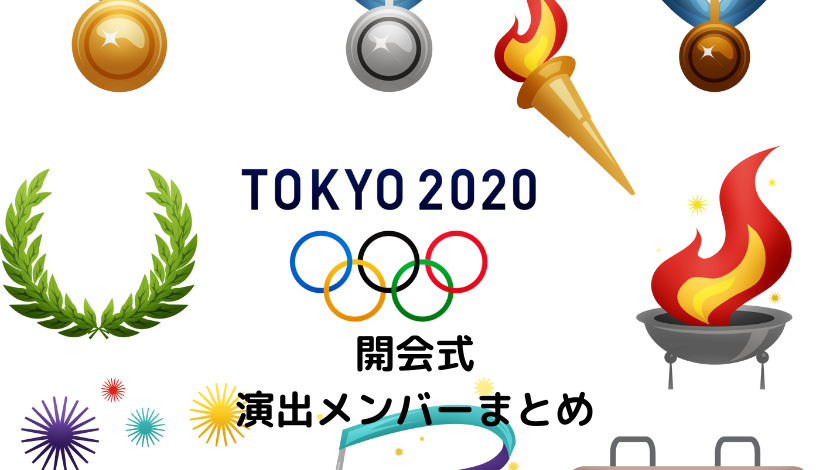 東京オリンピック2021開会式はいつ?後任の演出は誰でメンバーや内容についても