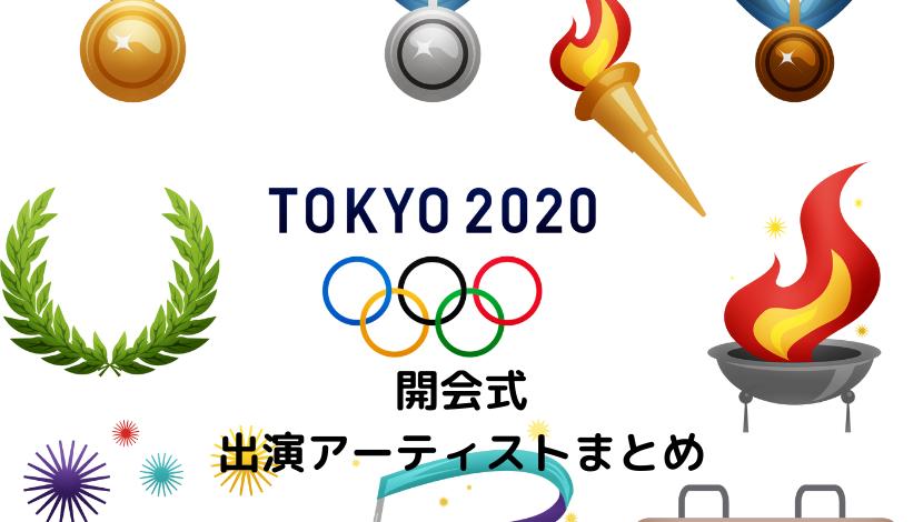 東京オリンピック2021開会式の出演アーティストと発表はいつ?国歌斉唱は誰かについても