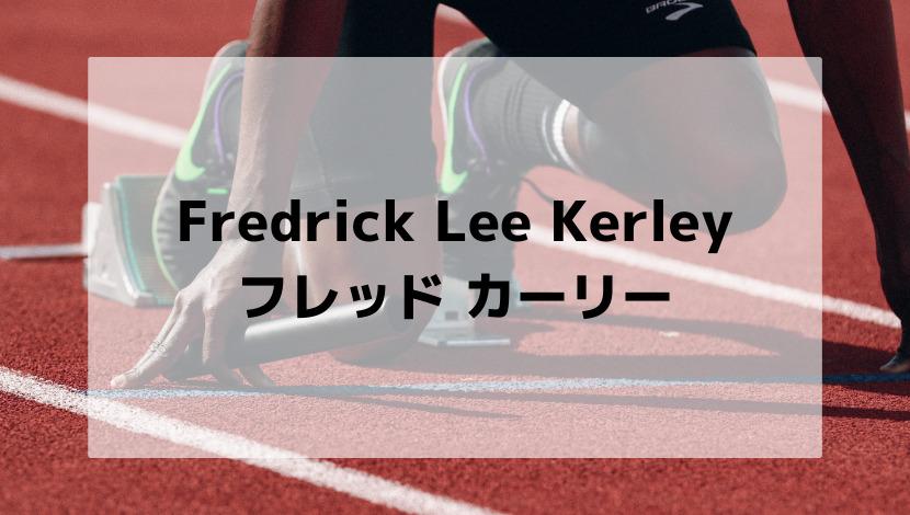 フレッドカーリー(陸上男子100m)のwikiプロフ!経歴・記録と年収や家族についても