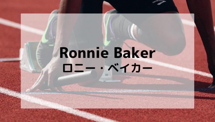 ロニーベイカーの経歴・記録とwikiプロフィール!年収や家族まとめ(陸上100m東京オリンピック金メダル候補)