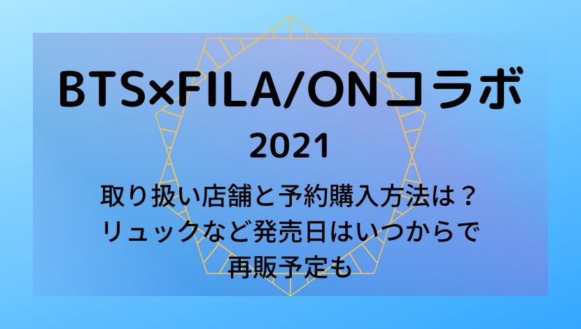 BTS×FILA/ONコラボ2021の取り扱い店舗と予約購入方法・リュックなど発売日はいつから・再販予定