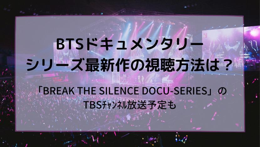 BTSドキュメンタリーの視聴方法は?シリーズ最新作のTBSチャンネル放送予定も