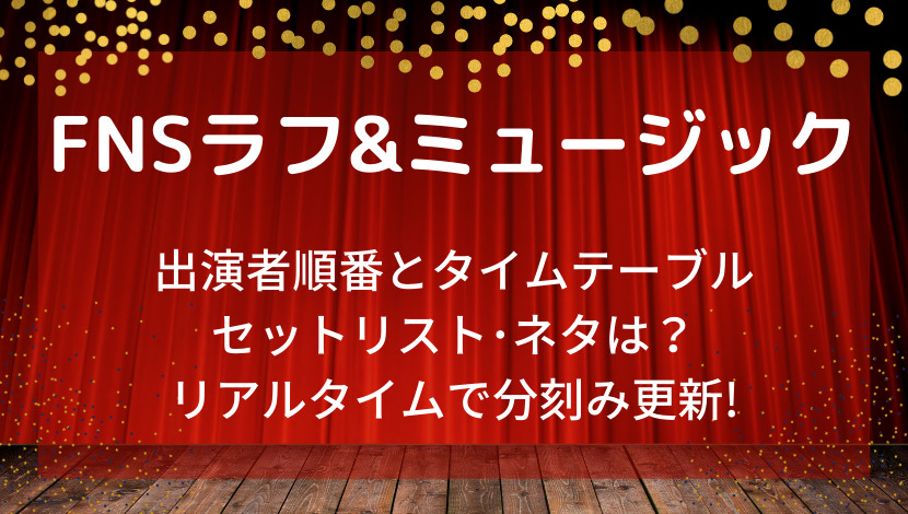 FNSラフ&ミュージック出演者順番・タイムテーブル・セットリスト曲目・ネタ