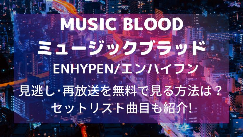 ミュージックブラッドENHYPENエンハイフンの見逃し動画/再放送の無料視聴方法・曲目セットリスト