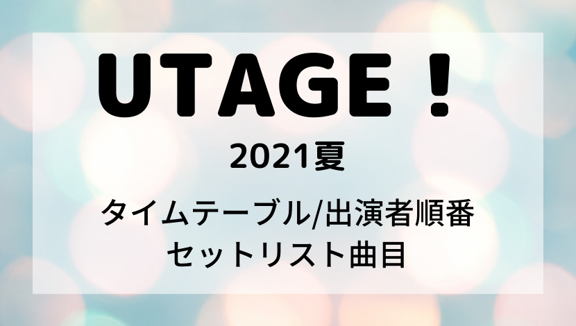 UTAGE!2021夏のタイムテーブル出演者順番とセットリスト曲目