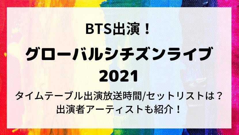 BTSグローバルシチズンライブ2021のタイムテーブル・出演放送時間・セットリスト