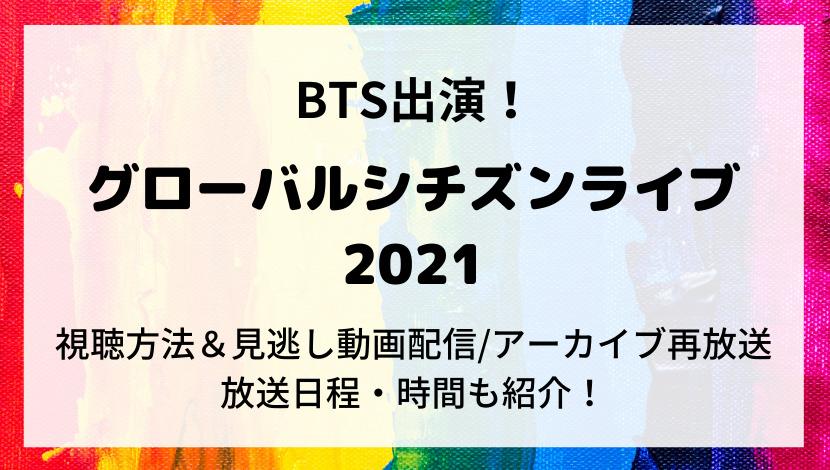 BTSグローバルシチズンライブ2021視聴方法・見逃し動画配信・アーカイブ再放送