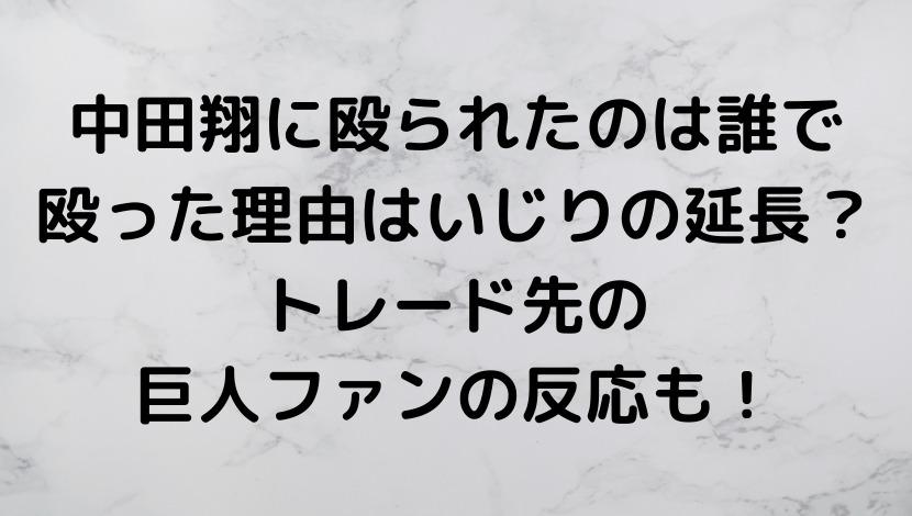 中田翔に殴られたのは誰で 殴った理由はいじりの延長? トレード先の 巨人ファンの反応も!